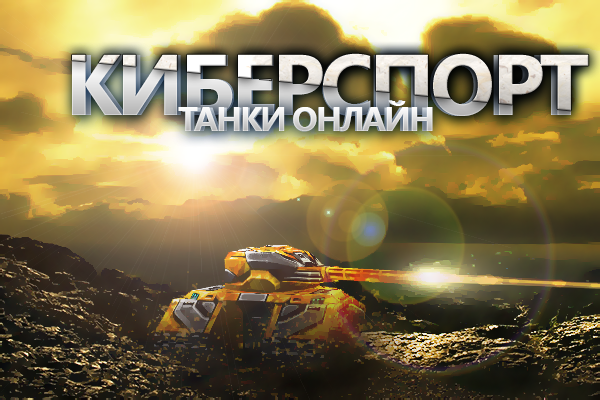Аргумент world of tanks