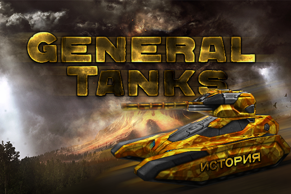 Книги world of tanks играть windows xp