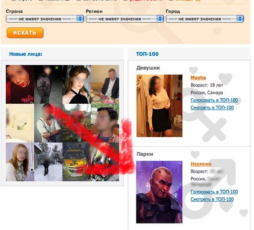 Бесплатные сайты интим знакомств 5