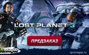 Sotsset_lost_planet_3_igromagaz