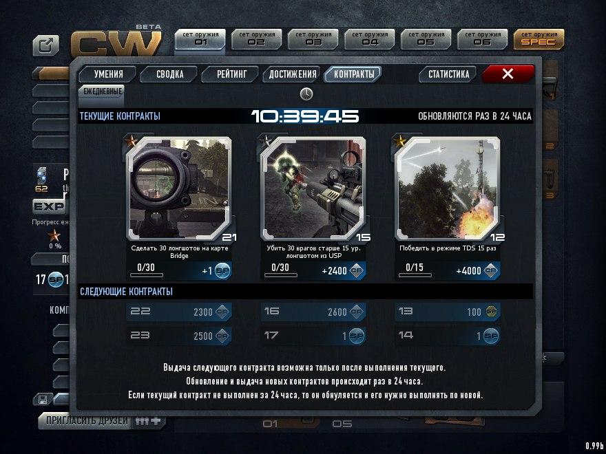 Как сделать на весь экран игру contract wars