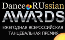 Dance_ru_awards_-1