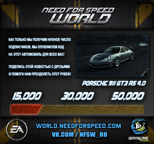 Need for Speed: World - Порш на халяву!