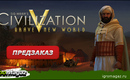 Baner_sid_meier-s_civilization_v_brave_new_world_igromagaz