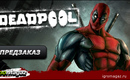 Deadpool_igromagaz