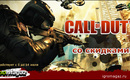 Sotsset_call_of_duty_igromagaz