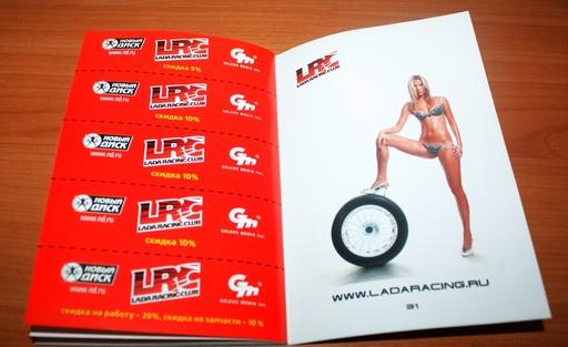 Globaltrashru  lada racing club 20 источник