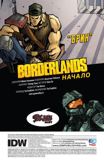 Borderlands - Borderlands : origins #3 & #4 на русском языке.