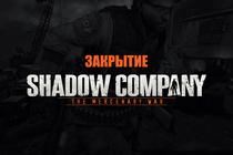 Закрытие проекта Shadow Company: The Mercenary War.