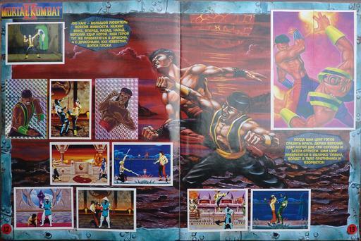 Ностальгия - Наклей-Ка! Mortal Kombat
