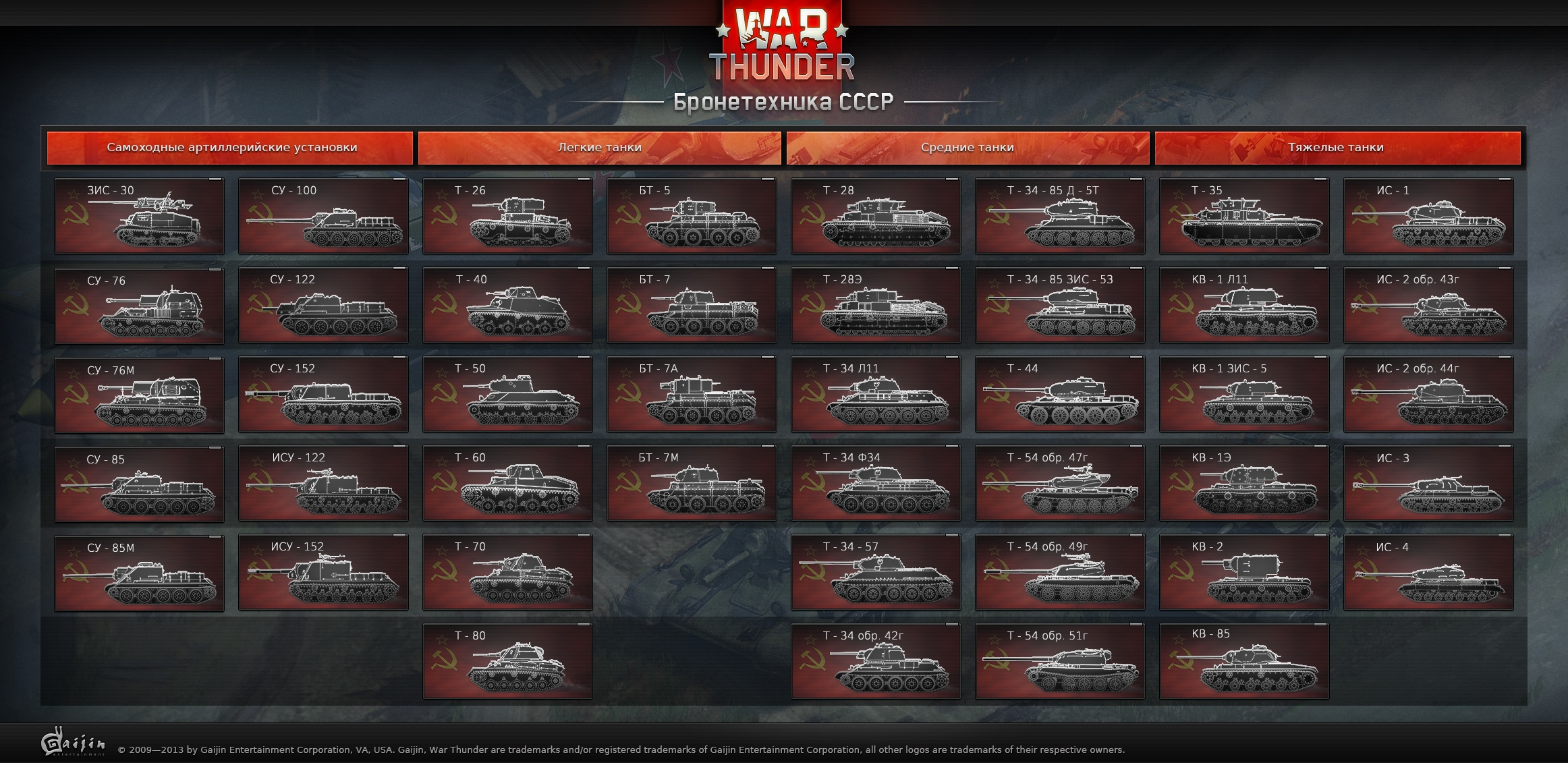 Танки war thunder youtube cup teams
