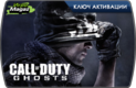 Call_of_duty_ghosts_igromagaz