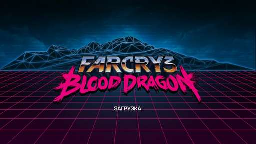 Far Cry 3: Blood Dragon - Пасхалки в Far Cry 3: Blood Dragon