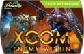 Xcom_enemy_within_igromagaz