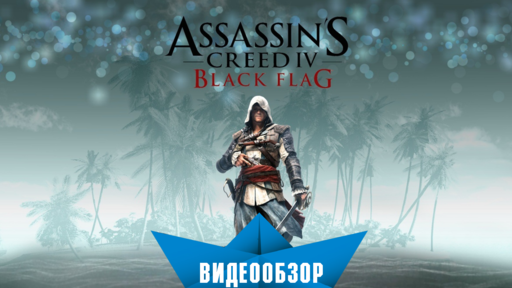Assassin's Creed IV: Black Flag - Assassin's Creed IV: Black Flag. Видеообзор.