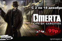 Скидка на Omerta City of Gangsters