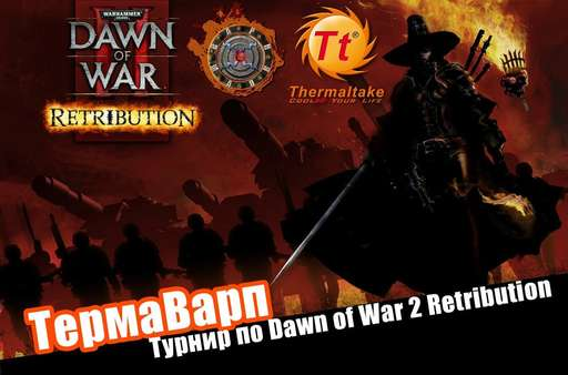 Warhammer 40,000: Dawn of War II — Retribution - ТермаВарп! Турнир по WH40k:DoW2:Retribution 21 декабря.