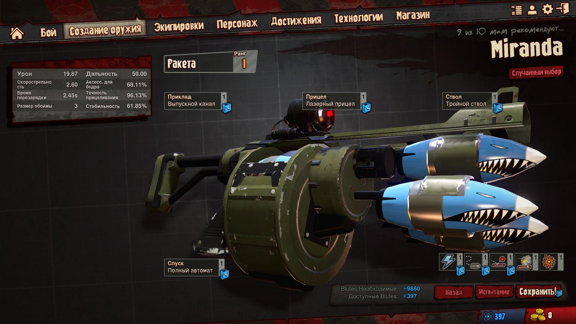 Скачать программу для создания оружий для игры