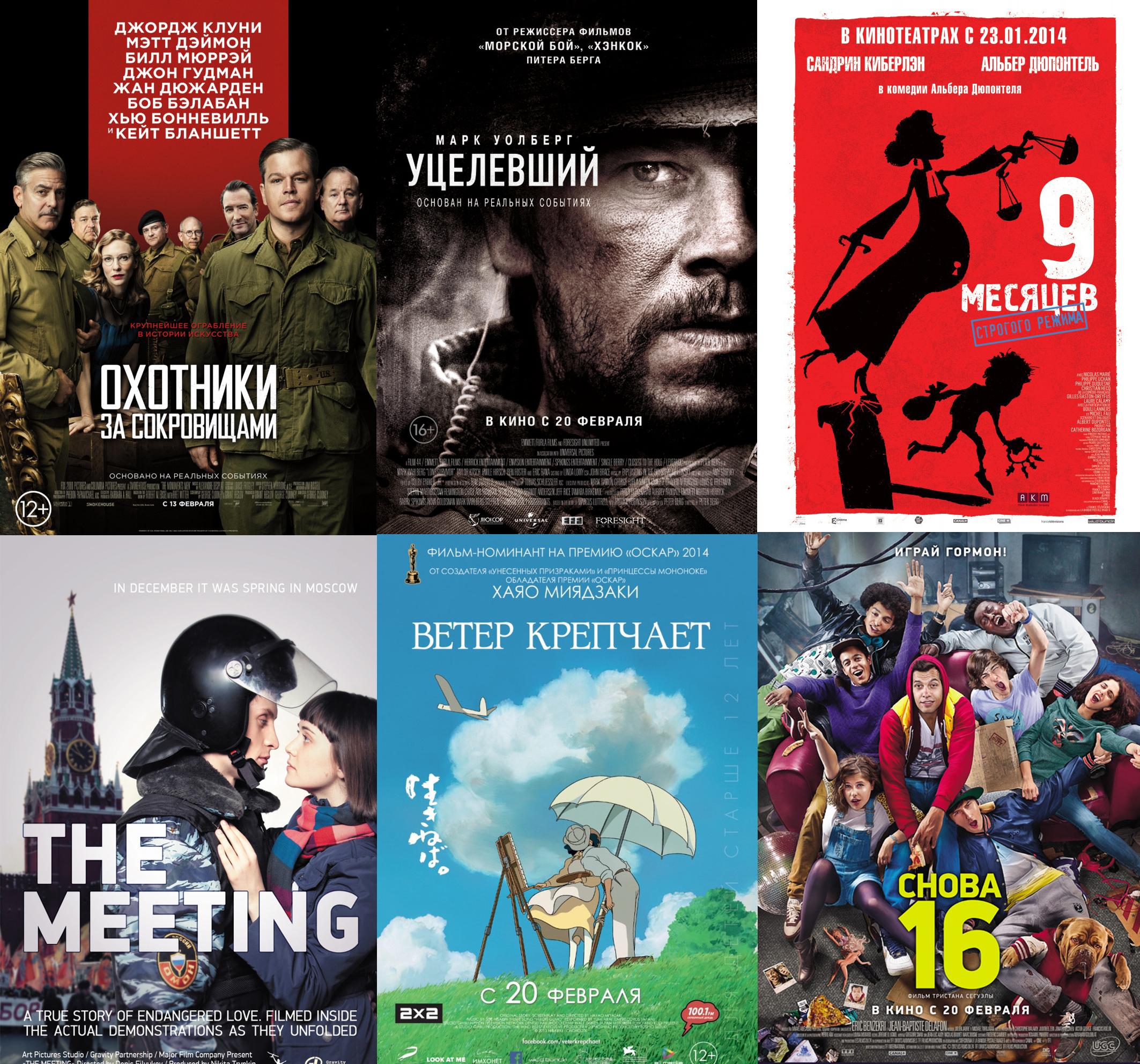 Кадры из фильма смотреть избранный 2014 смотреть онлайн