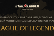 League Of Legends на Starladder.tv