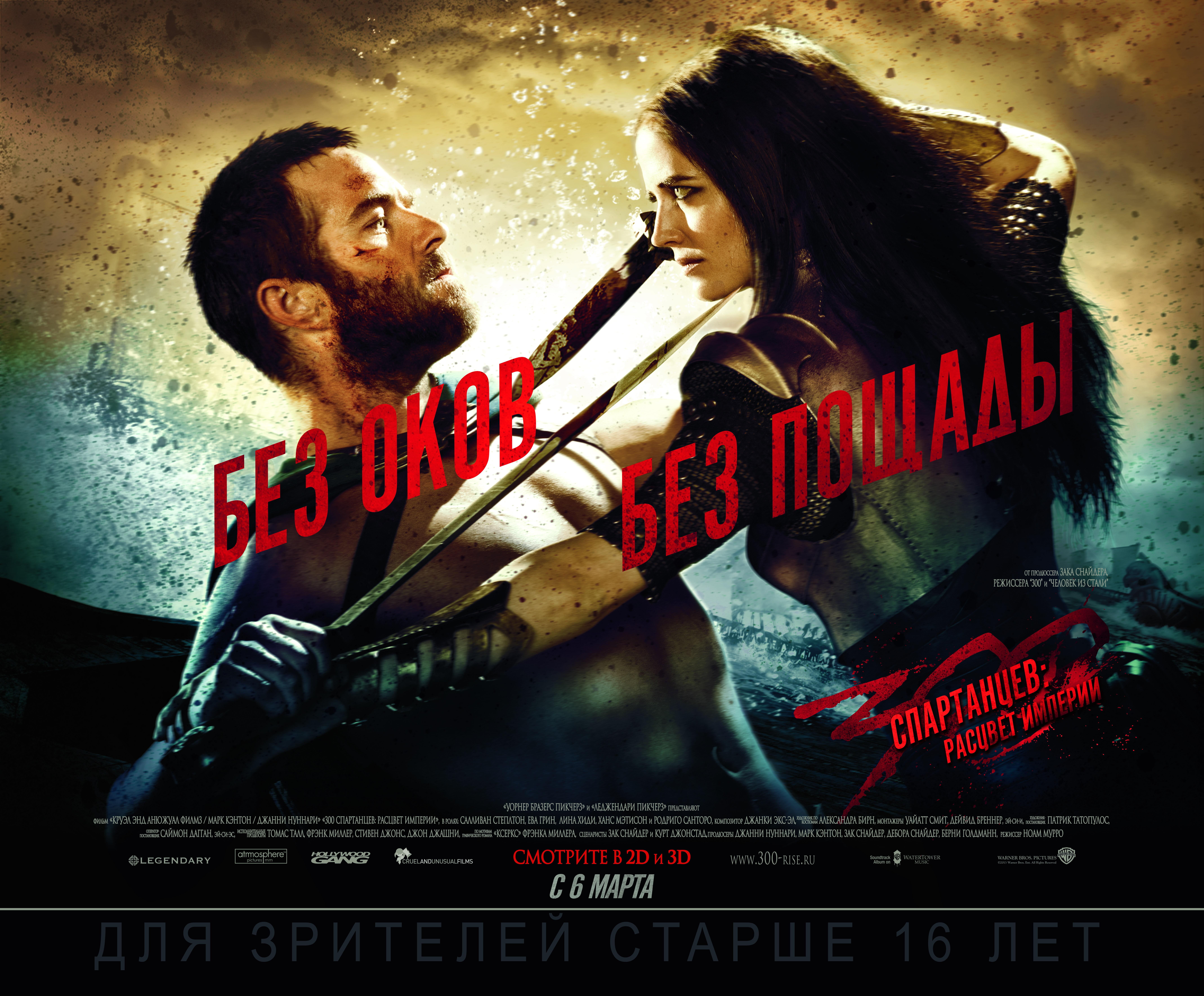 Рецензия на фильм «300 Спартанцев: Расцвет империи» — Про кино ...