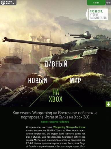 World of Tanks - Журнал Let's Battle. С первым номером!