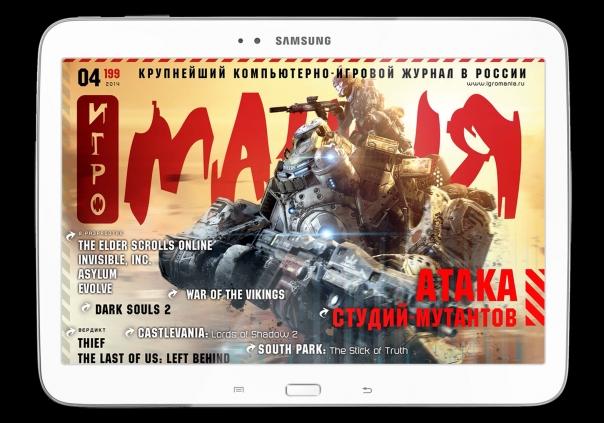 Журнал игромания для андроид как называется корабль похожий на титаник