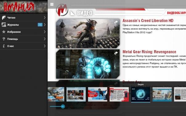 Журнал игромания на андроид из фильма перекресток с бритни спирс