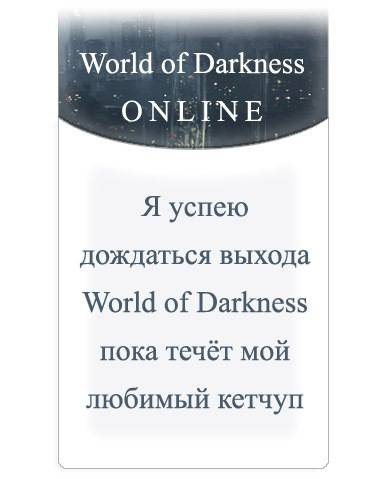 World of Darkness - ПЕТИЦИЯ