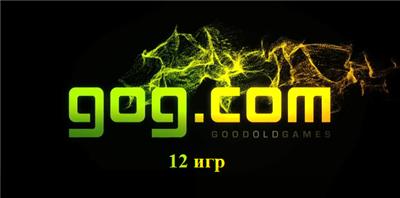 Старые добрые игры 12 шт DRM free
