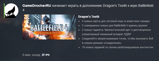 Battlefield 4 -  Дополнение Dragon's Teeth раздали, но не всем