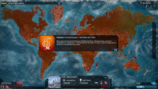 Plague Inc. - Познавательная рецензия на игру Plague Inc: Evolved