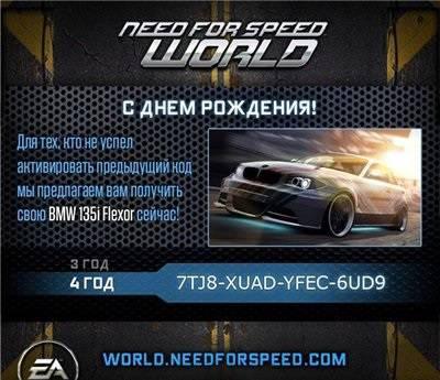 NFS WORLD Новый бонус код на BMW 135i Flexor origin бесплатно