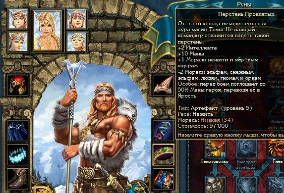 kings-bounty-legenda-shershen-goliy
