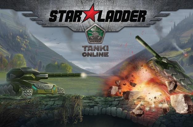 StarLadder изнутри — Танки Онлайн — бесплатная