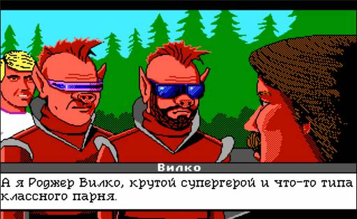 Space Quest VI: Roger Wilco in the Spinal Frontier - Досье: Роджер Вилко
