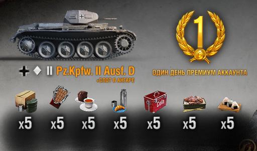 Новогодний подарок от World of Tanks