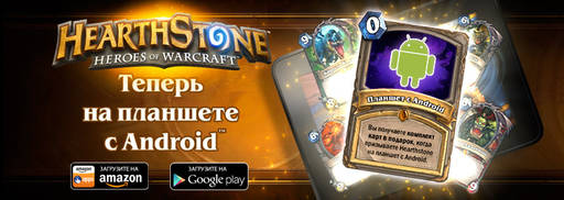 Hearthstone: Heroes of Warcraft - Hearthstone теперь и на планшетах с Android™!