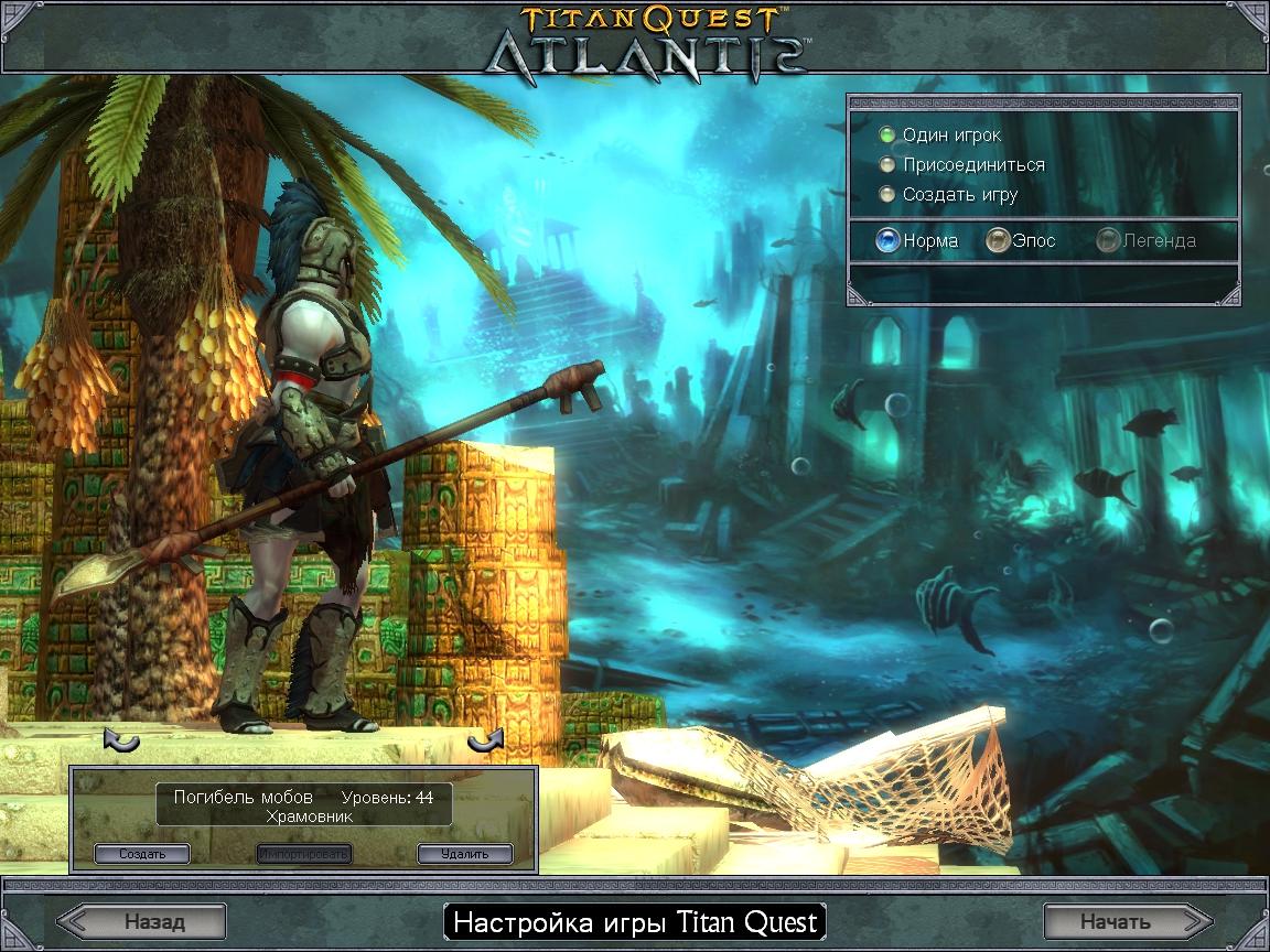 Прохождение игры титан квест