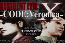 Resident Evil: Code Veronica - центральный Resident, некоторый пишущий сии строки могли пропустить