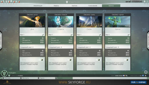 Skyforge - Пантеоны, ордены и оплоты: студия Allods Team рассказала о гильдиях в Skyforge