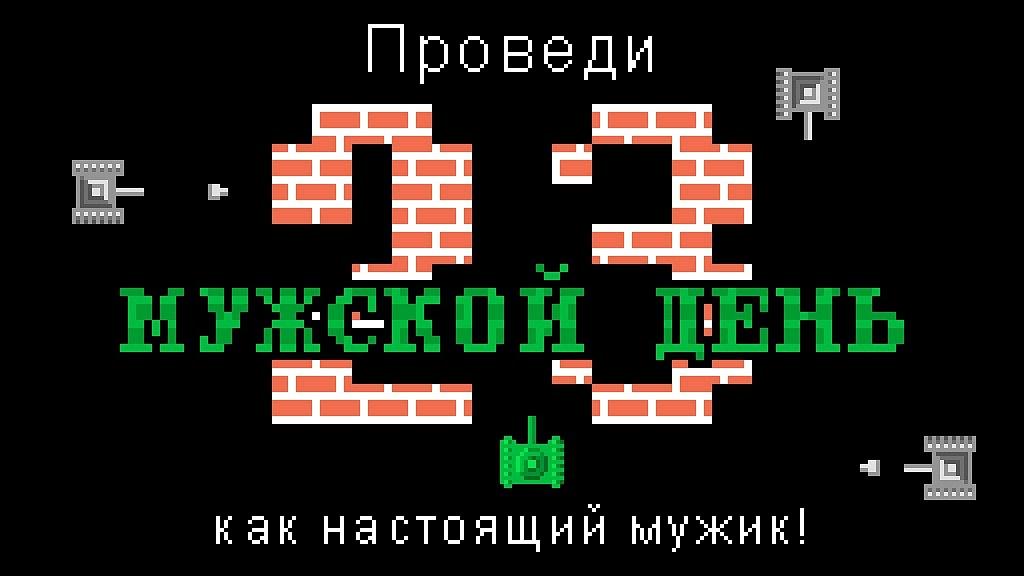 23 февраля на shop.buka.ru