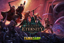 Релиз игры Pillars of Eternity!