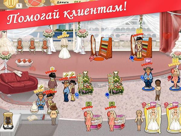 Игры свадебный салон
