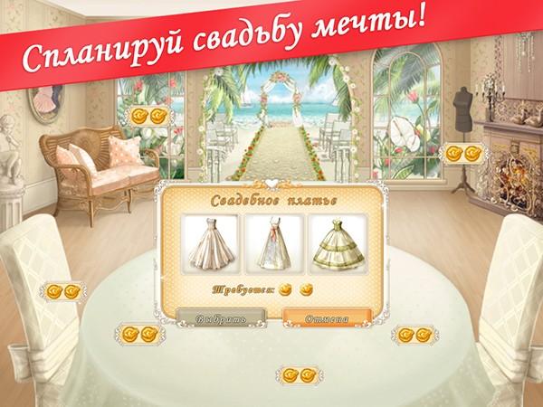 Играть в игру в свадебный салон