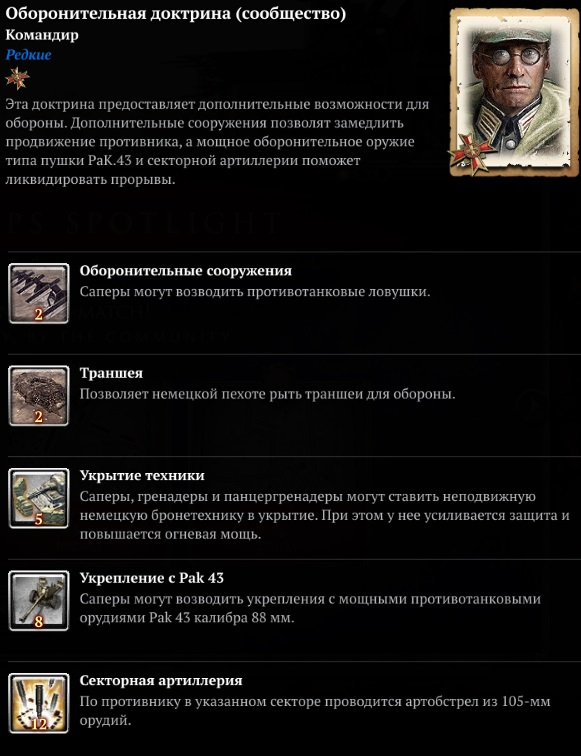 Company of Heroes 2 Multiplayer DLC сообщества free