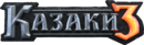 Cossacks3_logo_rus