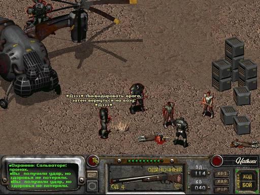 Fallout 2 прохождение военной базы