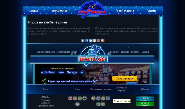 vivodyatsya-dengi-s-kluba-vulkan