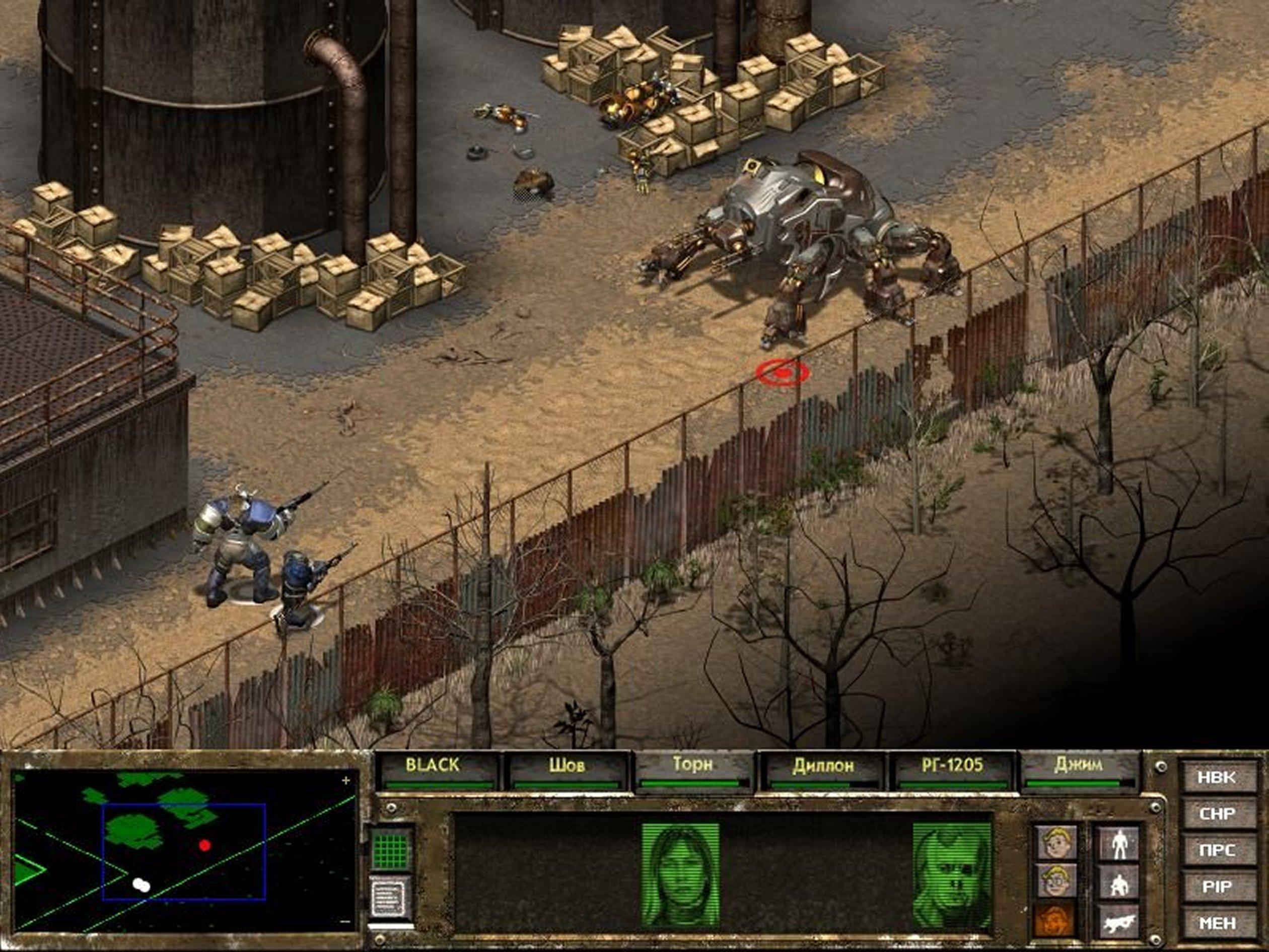 Fallout tactics навыки натуралист